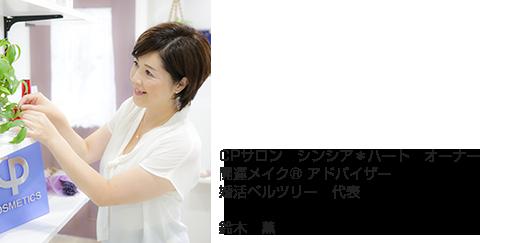 サロンシンシアハートオーナー 鈴木薫