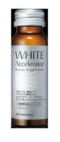ビューティ サプリメント ホワイトアクセレーター N