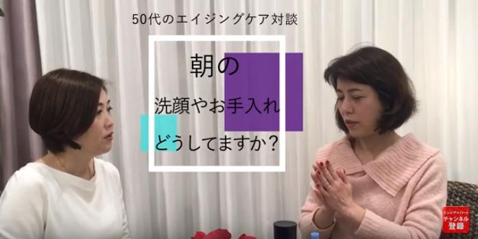 50代のエイジングケア「朝の洗顔やお手入れ方法は?」